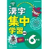 漢字集中学習小学6年生
