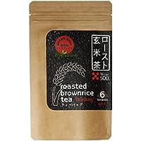玄米珈琲(玄米コーヒー) ティーバッグタイプ 5g×6包入 (鹿児島県産 無農薬・有機JAS オーガニック玄米100% 使用)