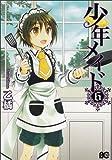 少年メイド 6 (B's-LOG COMICS)