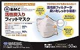 (PM2.5対応)BMC 活性炭マスク レギュラーサイズ グレー 50枚入
