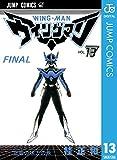 ウイングマン 13 (ジャンプコミックスDIGITAL)