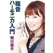 複音ハーモニカ入門 柳川優子 [DVD]