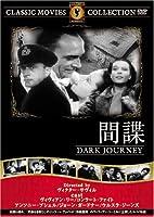 間諜 [DVD] FRT-215
