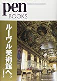 ペンブックス3 ルーヴル美術館へ。 (Pen BOOKS) 画像