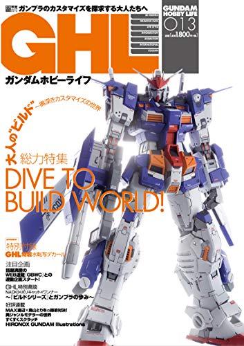 ガンダムホビーライフ 013 (電撃ムックシリーズ)