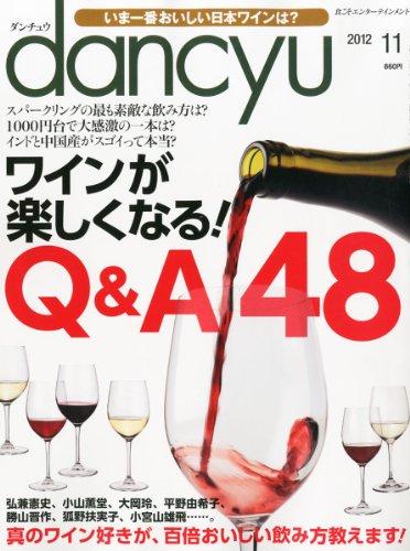 dancyu (ダンチュウ) 2012年 11月号 [雑誌]の詳細を見る
