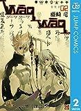 WaqWaq―ワークワーク― 2 (ジャンプコミックスDIGITAL)