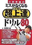 小野寺誠のミスがなくなるゴルフ超上達ドリル80