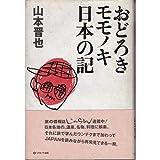 おどろきモモノキ日本の記