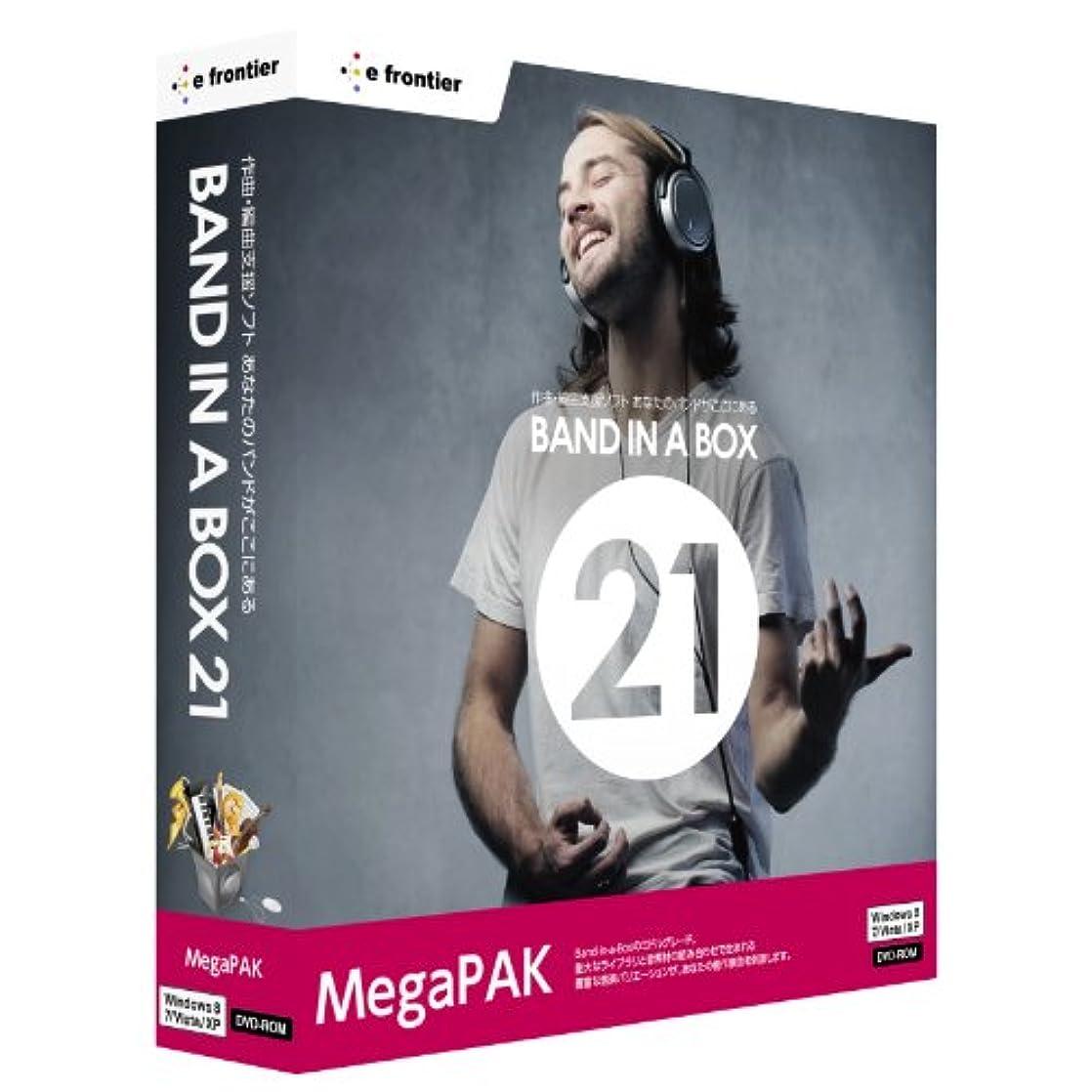 長々と学習者ドラムBand-in-a-Box 21 for Windows MegaPAK