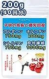 子供の成長と 疲労回復 サプリ 食物繊維入り (40回分) (りんご, 200g)