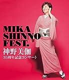 神野美伽35周年記念コンサート MIKA SHINNO FEST. [Blu-ray]
