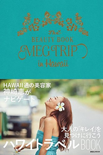 MEG TRIP in Hawaii (講談社 MOOK)