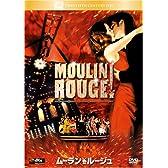 ムーラン・ルージュ [DVD]