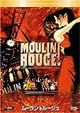 ムーラン・ルージュ [DVD] 画像