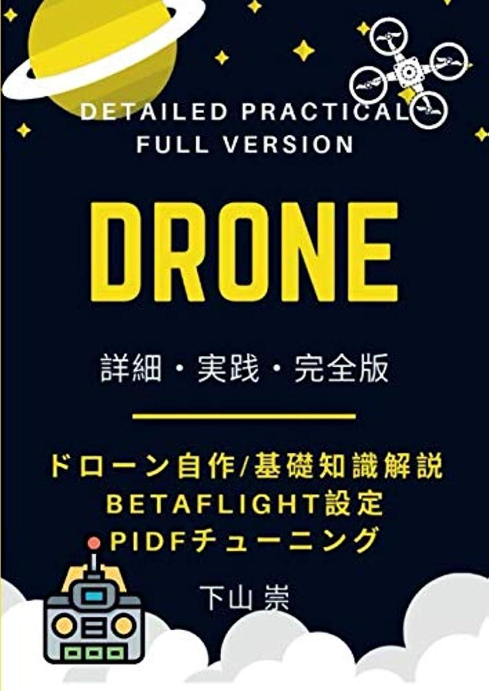 既婚ペース句読点DRONE: ドローンの基礎知識解説から組み立て、BetaFlight設定、PIDFチューニングまでを完全網羅 第7版 (2019年6月21日改訂)