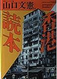 香港読本 (福武文庫)