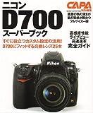 ニコンD700スーパーブック―本物志向のフルサイズ一眼レフ完全ガイド (Gakken Camera Mook)