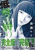 低俗霊狩り 【完全版】 5巻 〔完〕 (ガムコミックスプラス)