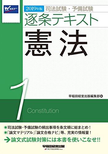 司法試験・予備試験 逐条テキスト (1) 憲法 2019年 (W(WASEDA)セミナー)