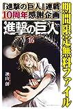 進撃の巨人(16)【期間限定 無料お試し版】 (週刊少年マガジンコミックス)