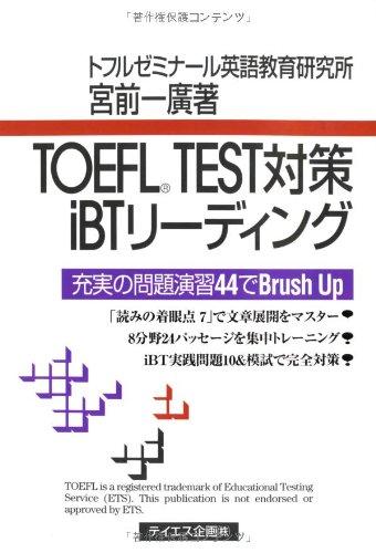 TOEFL TEST対策iBTリーディングの詳細を見る