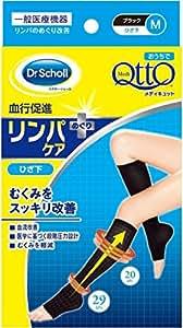 一般医療機器 おうちでメディキュット リンパケア ひざ下 つま先なし M 血行改善 むくみケア用靴下
