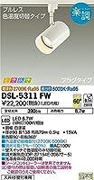 大光電機/DAIKO/スポットライト(LED内蔵)/DSL-5311FW
