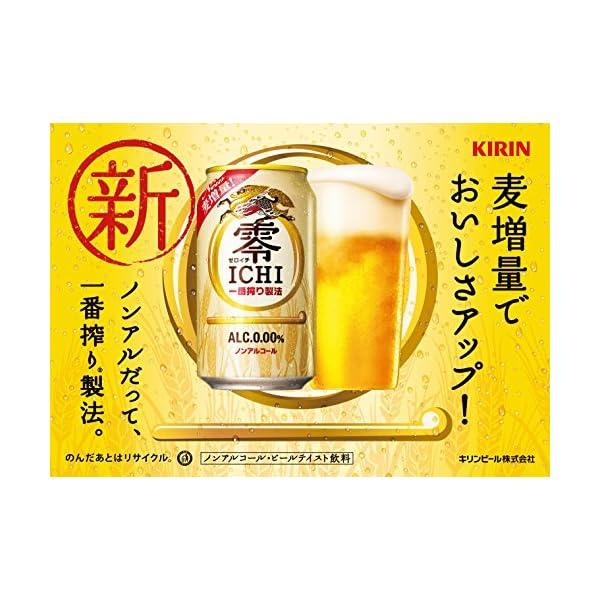 キリン 零ICHI ノンアルコール 500ml...の紹介画像5
