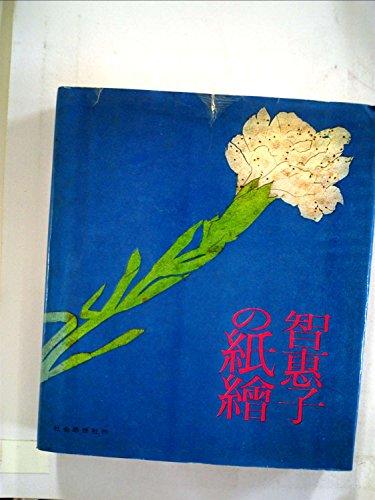 智恵子の紙絵 (1965年)の詳細を見る