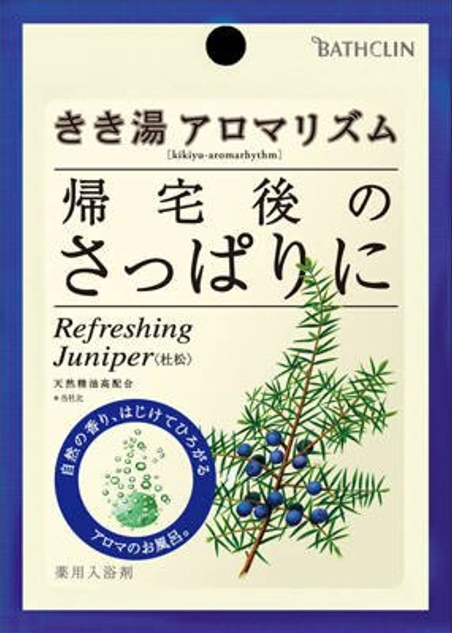 レイアほのめかす水を飲むバスクリン きき湯 アロマリズム リフレッシュジュニパーの香り 30g×120個セット