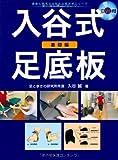 入谷式足底板 ~基礎編~(DVD付) (運動と医学の出版社の臨床家シリーズ)