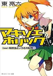 マキゾエホリック Case1:転校生という名の記号 (角川スニーカー文庫)