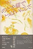 のどを猫でいっぱいにして―詩集 (1983年) (叢書・女性詩の現在〈4〉)