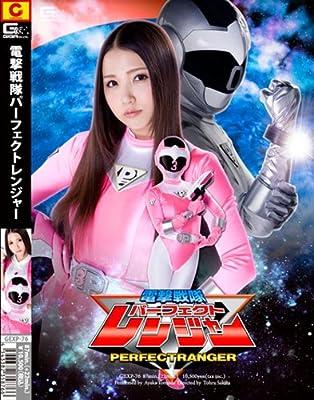 GIGA/電撃戦隊パーフェクトレンジャー [DVD]