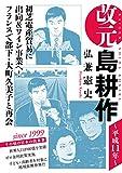改元 島耕作(15) ~平成11年~ (モーニングコミックス)