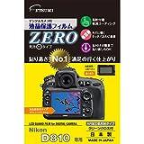 ETSUMI 液晶保護フィルム ZERO Nikon D810専用 E-7331