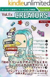 【7/30まで】ボードゲーム制作のノウハウ-上-「クリエイターズEx」(チャリティ限定): Kindle版