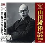 [CD2枚組] 決定盤 山田耕筰 歴史的名唱集