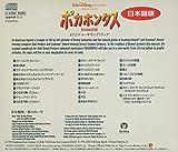 ポカホンタス オリジナル・サウンドトラック 日本語版 画像
