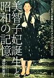 美智子妃誕生と昭和の記憶  プリンセスに密着した女性カメラマンの1000日 画像
