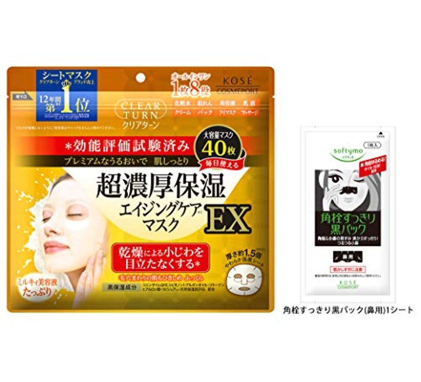 難しい空溶けた【Amazon.co.jp限定】 クリアターン 超濃厚保湿 フェイスマスク EX 40枚入 サンプル付 フェイスパック 40枚+サンプル付