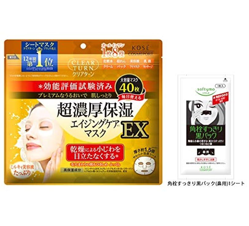 ばか過度の襟【Amazon.co.jp限定】 クリアターン 超濃厚保湿 フェイスマスク EX 40枚入 サンプル付 フェイスパック 40枚+サンプル付