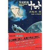宇宙戦艦ヤマト (1978年) (集英社文庫―コバルトシリーズ)
