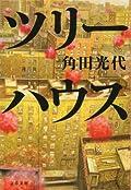 角田光代『ツリーハウス』の表紙画像