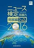 2016年度版 ニュース検定公式テキスト『時事力』発展編 (2・準2級対応)