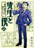 先生と僕 ~夏目漱石を囲む人々~ 2 (コミックフラッパー)