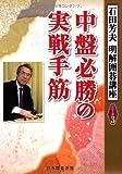 中盤必勝の実戦手筋 (明解囲碁講座シリーズ)