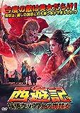 西遊記 孫悟空vs7人の蜘蛛女[DVD]