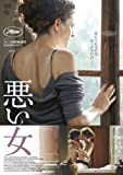 悪い女 [DVD]